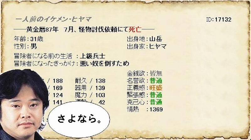 http://notarejini.orz.hm/up/d/hero1049.jpg