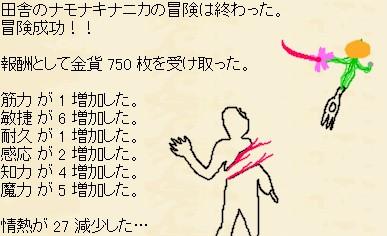 http://notarejini.orz.hm/up/d/hero20529.jpg