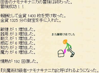 http://notarejini.orz.hm/up/d/hero21430.jpg