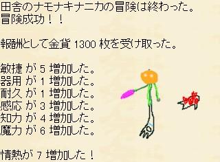 http://notarejini.orz.hm/up/d/hero21851.jpg