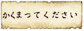 http://notarejini.orz.hm/up2/file/qst008574.png