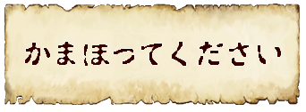 http://notarejini.orz.hm/up2/file/qst008764.png