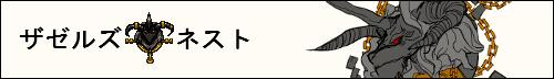 http://notarejini.orz.hm/?%C6%B1%CC%C1%2F%A5%B6%A5%BC%A5%EB%A5%BA%A5%CD%A5%B9%A5%C8