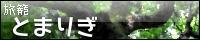 名簿/58187