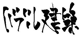 http://notarejini.orz.hm/up2/file/qst016710.jpg