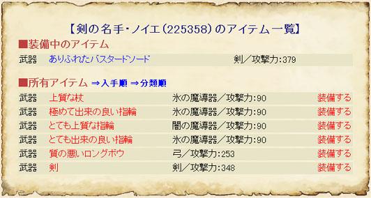 http://notarejini.orz.hm/up2/file/qst022997.jpg