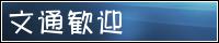 文通スイッチON