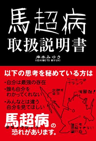 http://bandai-hobby.net/sangokuden/chara/other/bacyou.html