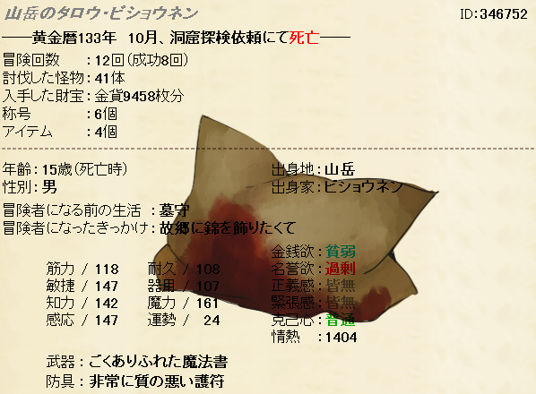 http://notarejini.orz.hm/up2/file/qst044813.png