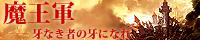 同盟/魔王軍