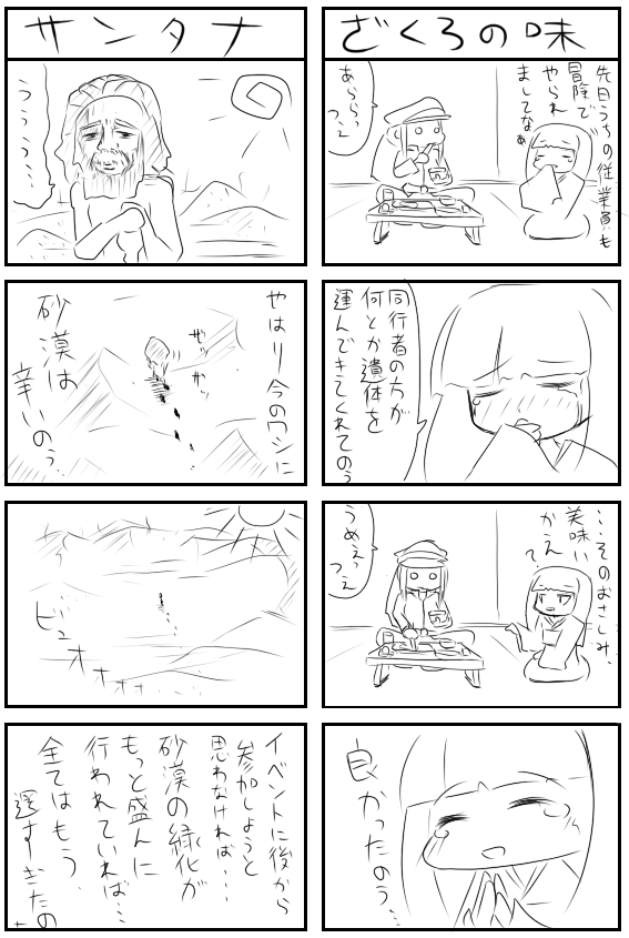 http://notarejini.orz.hm/up2/file/qst050078.png