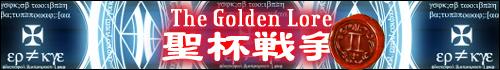 企画/ゴルロア聖杯戦争/2期