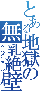 http://notarejini.orz.hm/up2/file/qst050987.png