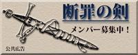 同盟/断罪の剣