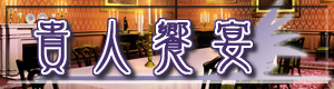 企画/貴人饗宴