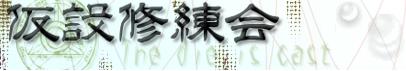 同盟/仮設修練会