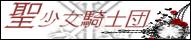 企画/聖少女騎士団
