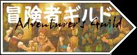 施設/冒険者ギルド