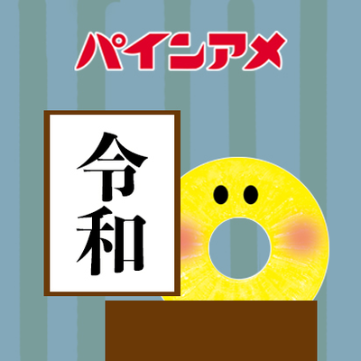 http://notarejini.orz.hm/up2/file/qst088596.png