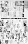 ミスコン新聞