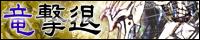 企画/竜撃退